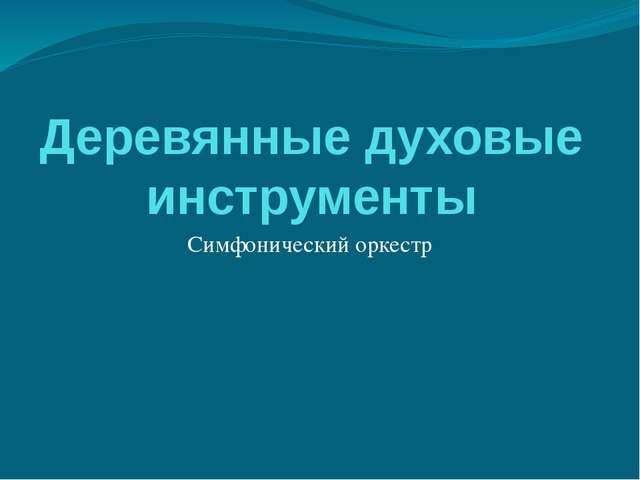 Деревянные духовые инструменты Симфонический оркестр