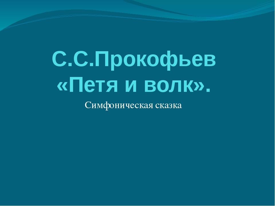 С.С.Прокофьев «Петя и волк». Симфоническая сказка