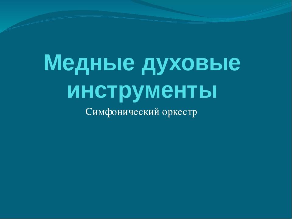 Медные духовые инструменты Симфонический оркестр