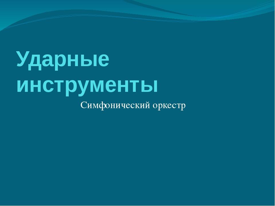 Ударные инструменты Симфонический оркестр
