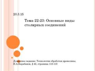 Тема 22-23: Основные виды столярных соединений Домашнее задание: Технология о