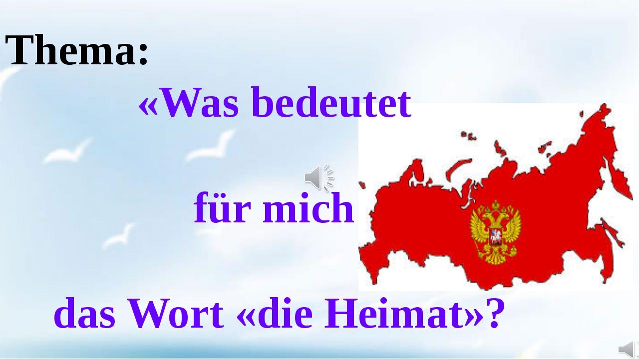 Thema: «Was bedeutet für mich das Wort «die Heimat»?