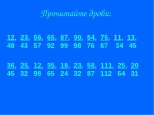 Прочитайте дроби: 12, 23, 56, 65, 87, 90, 54, 75, 11, 13, 48 43 57 92 99 98 7