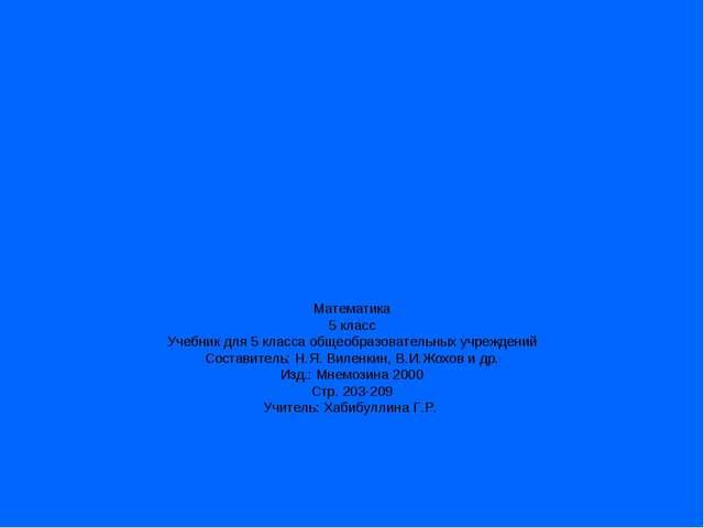 Математика 5 класс Учебник для 5 класса общеобразовательных учреждений Состав...