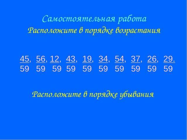 Самостоятельная работа Расположите в порядке возрастания 45, 56, 12, 43, 19,...
