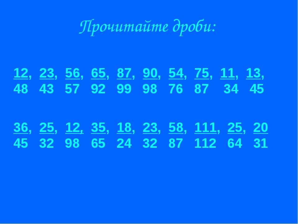 Прочитайте дроби: 12, 23, 56, 65, 87, 90, 54, 75, 11, 13, 48 43 57 92 99 98 7...