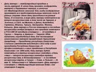 День матери— международныйпраздникв честьматерей. В этот день принято поз