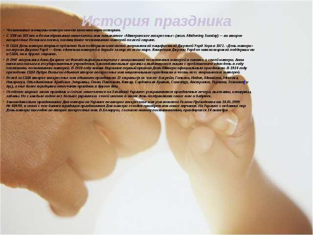 История праздника Чествование женщины-матери имеет многовековую историю. С XV...