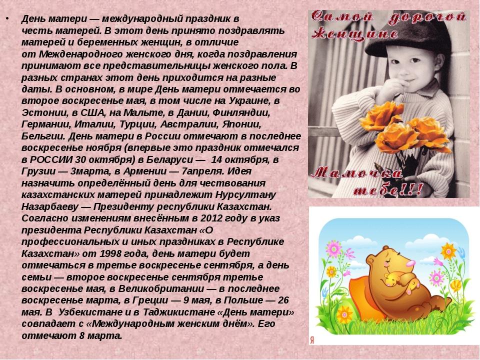 День матери— международныйпраздникв честьматерей. В этот день принято поз...