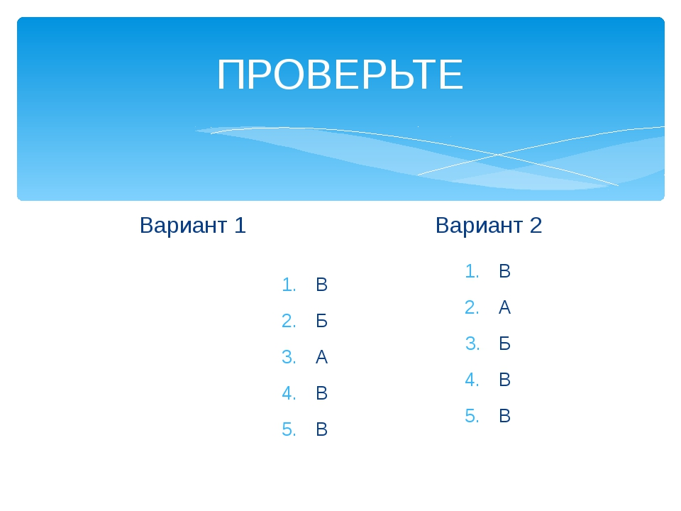 ПРОВЕРЬТЕ Вариант 1 В Б А В В Вариант 2 В А Б В В
