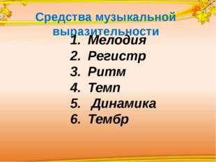Средства музыкальной выразительности Мелодия Регистр Ритм Темп Динамика Тембр