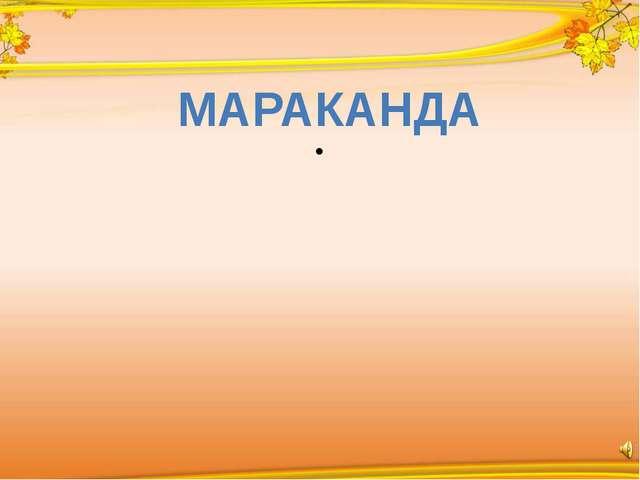 МАРАКАНДА