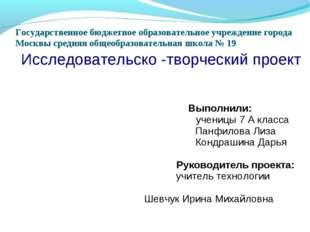 Государственное бюджетное образовательное учреждение города Москвы средняя об