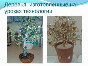 Деревья, изготовленные на уроках технологии