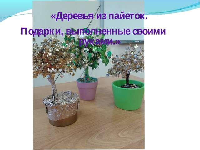«Деревья из пайеток. Подарки, выполненные своими руками.»