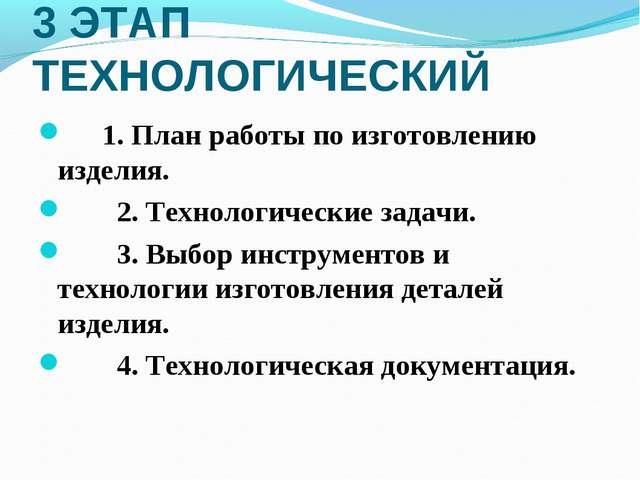 3 ЭТАП ТЕХНОЛОГИЧЕСКИЙ 1. План работы по изготовлению изделия. 2. Технологиче...