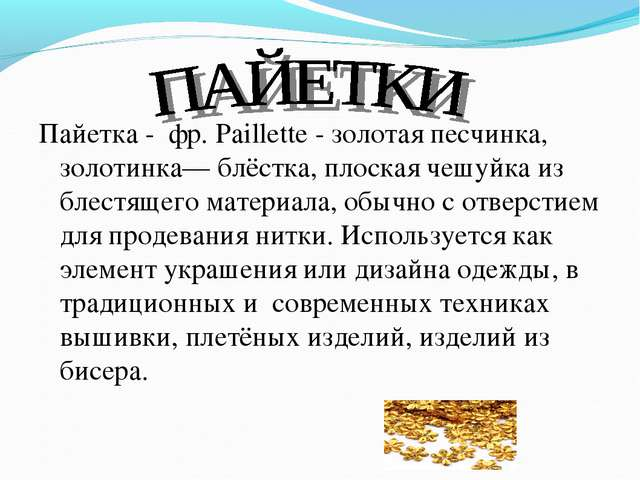 Пайетка - фр. Paillette - золотая песчинка, золотинка— блёстка, плоская чешуй...
