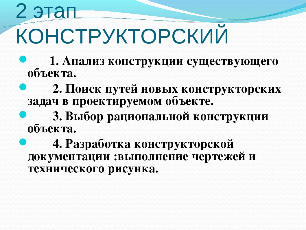 2 этап КОНСТРУКТОРСКИЙ 1. Анализ конструкции существующего объекта. 2. Поиск...