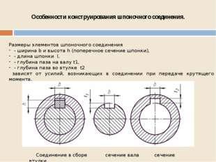 Особенности конструирования шпоночного соединения. Размеры элементов шпоночно