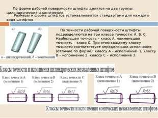 Размеры и форма штифтов устанавливаются стандартами для каждого вида штифтов