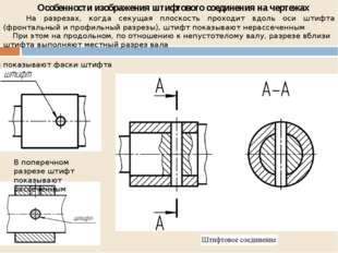 Особенности изображения штифтового соединения на чертежах На разрезах, когда