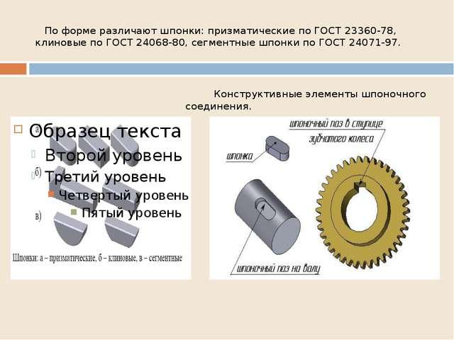По форме различают шпонки: призматические по ГОСТ 23360-78, клиновые по ГОСТ...