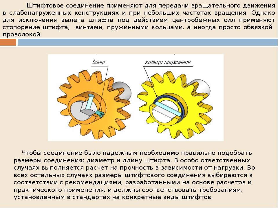 Штифтовое соединение применяют для передачи вращательного движения в слабона...