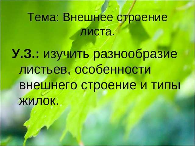Тема: Внешнее строение листа. У.З.: изучить разнообразие листьев, особенности...