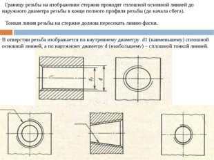 Границу резьбы на изображении стержня проводят сплошной основной линией до н
