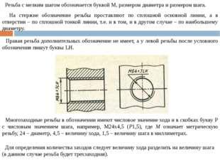 Резьба с мелким шагом обозначается буквой М, размером диаметра и размером ша