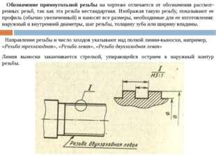 Обозначение прямоугольной резьбы на чертеже отличается от обозначения рассмо