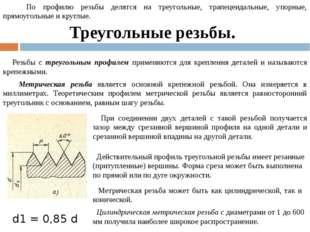 По профилю резьбы делятся на треугольные, трапецеидальные, упорные, прямоуго