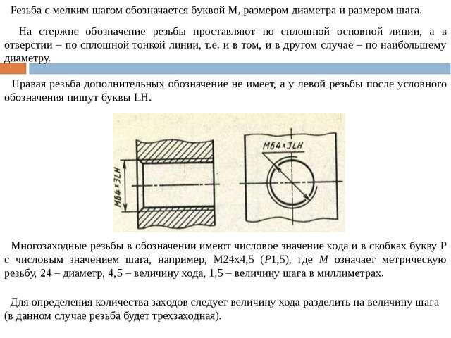 Резьба с мелким шагом обозначается буквой М, размером диаметра и размером ша...