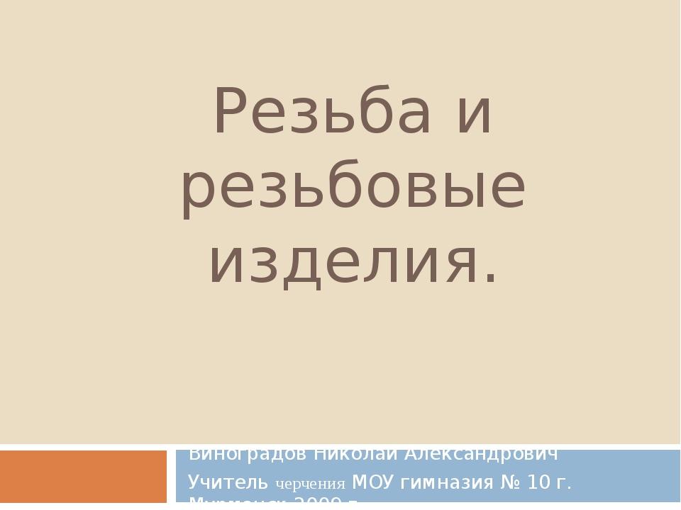 Резьба и резьбовые изделия. Виноградов Николай Александрович Учитель черчения...