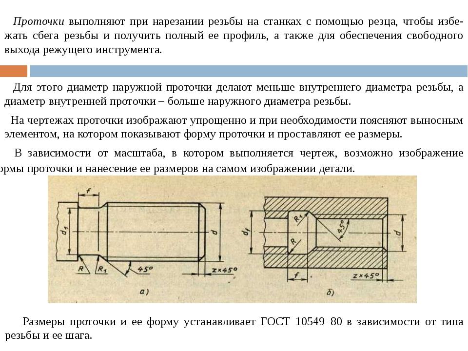 Проточки выполняют при нарезании резьбы на станках с помощью резца, чтобы из...