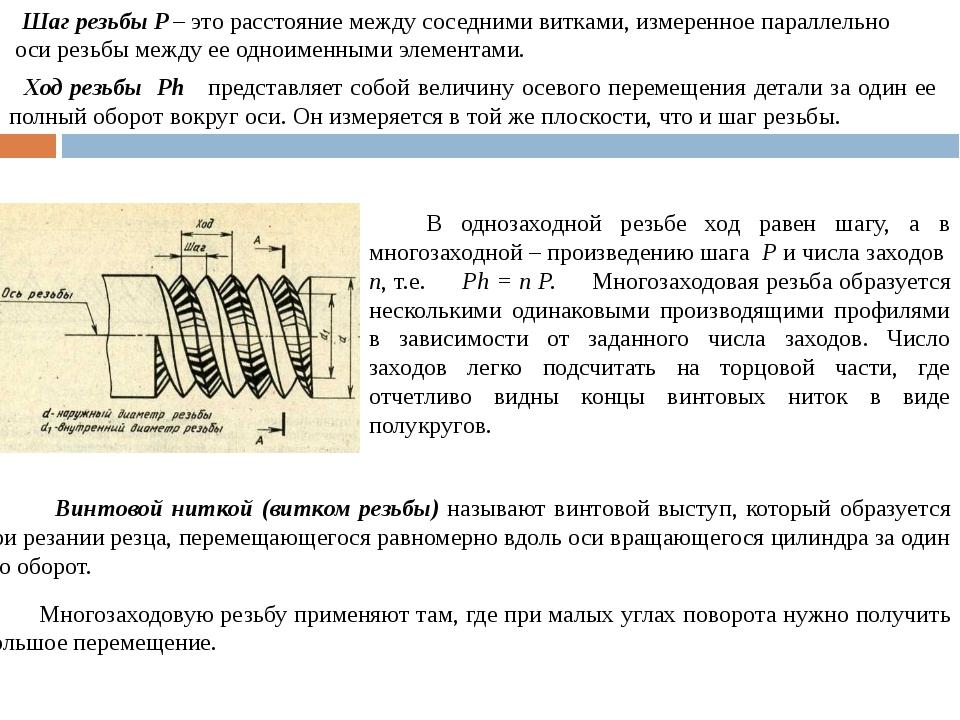 Ход резьбы Ph представляет собой величину осевого перемещения детали за оди...