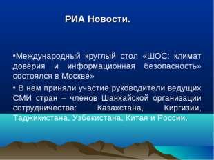 РИА Новости.  Международный круглый стол «ШОС: климат доверия и информацио