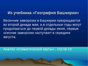 Из учебника «География Башкирии» Весенние заморозки в Башкирии прекращаются в