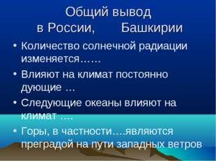 Общий вывод в России, Башкирии Количество солнечной радиации изменяется…… Вли