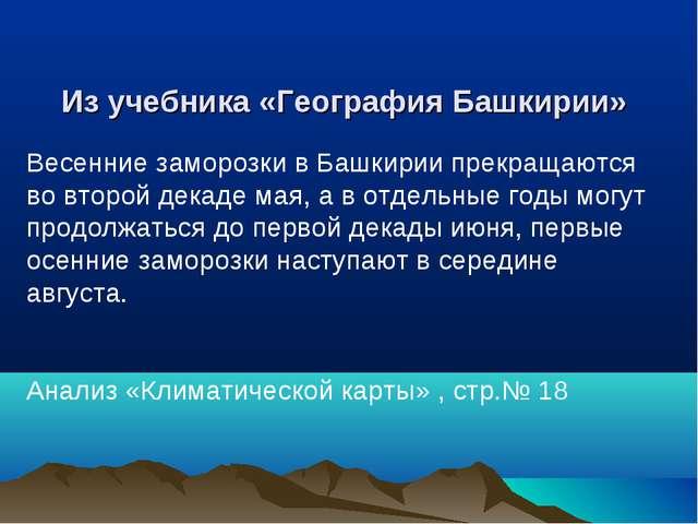 Из учебника «География Башкирии» Весенние заморозки в Башкирии прекращаются в...