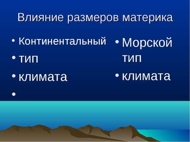 Влияние размеров материка Континентальный тип климата Морской тип климата