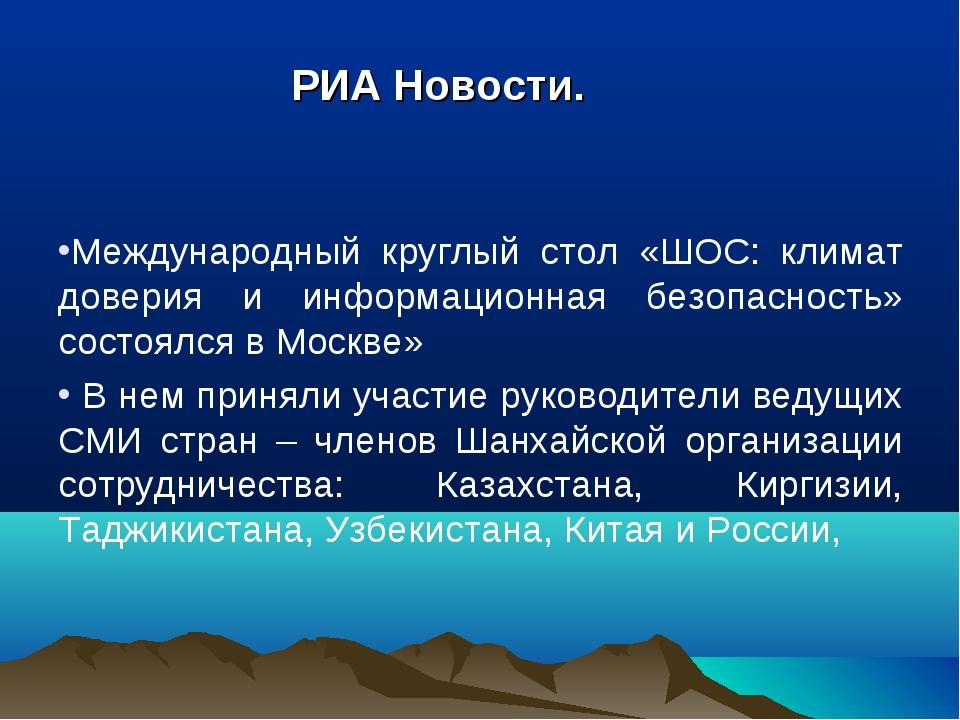 РИА Новости.  Международный круглый стол «ШОС: климат доверия и информацио...