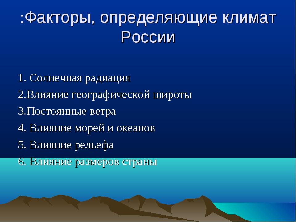 :Факторы, определяющие климат России 1. Солнечная радиация 2.Влияние географи...