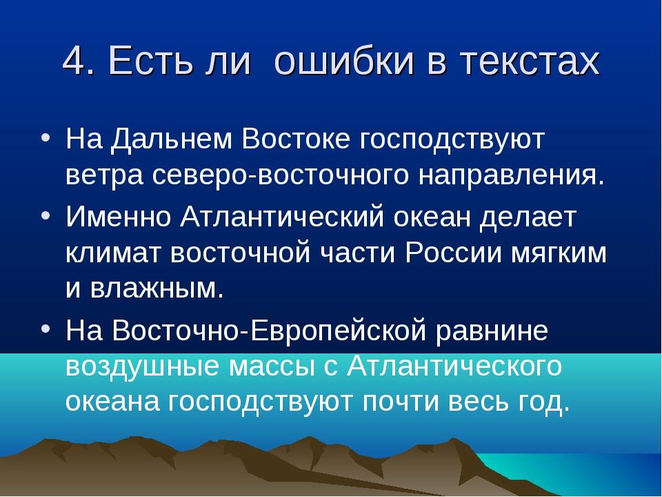 4. Есть ли ошибки в текстах На Дальнем Востоке господствуют ветра северо-вост...