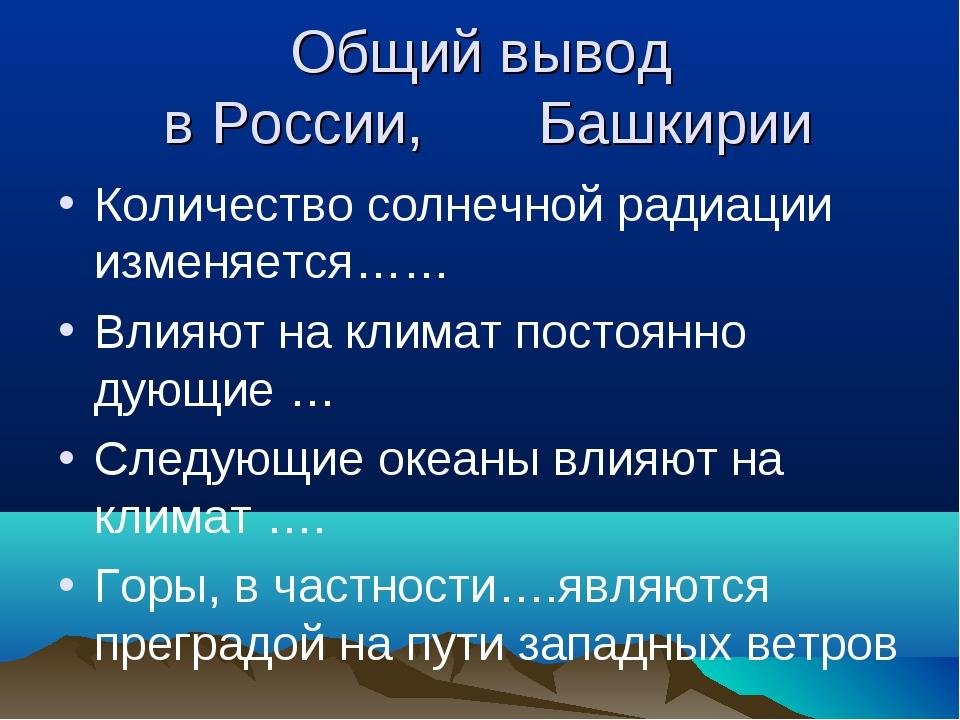 Общий вывод в России, Башкирии Количество солнечной радиации изменяется…… Вли...