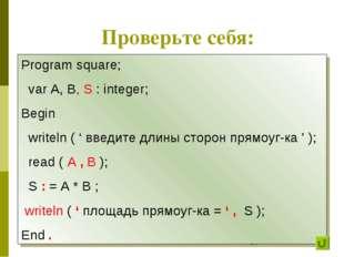Проверьте себя: Program square; var A, B, S : integer; Begin writeln ( ' введ