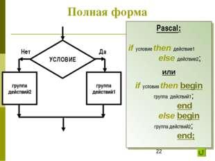 Полная форма Pascal: if условие then действие1 else действие2; или if условие