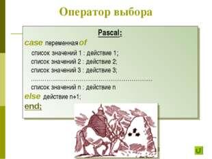 Оператор выбора Pascal: case переменная of список значений 1 : действие 1; сп