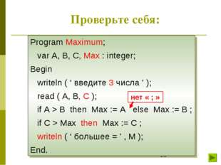 Проверьте себя: Program Maximum; var A, B, C, Max : integer; Begin writeln (