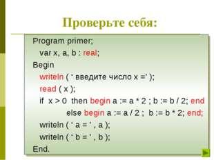 Проверьте себя: Program primer; var x, a, b : real; Begin writeln ( ' введите